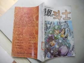 国外动画连环画翻译丛书:勇敢的斗士(4)