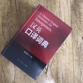 汉英口译词典