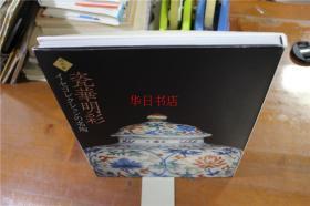 特别展 瓷华明彩 伊势文化基金会藏陶瓷器名品 中国陶瓷  2015年  品好包邮!