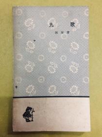 1963年初版【九歌】文学小丛书