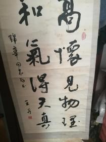 中书协副主席王丹书法,《终身保真》,