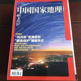 中国国家地理 2012年3-6期+2012年附刊