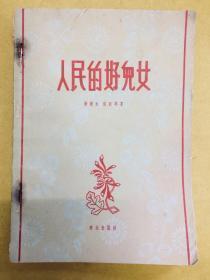 1963年初版【人民的好儿女】插图本