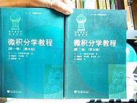 微积分学教程(第一卷, 第二卷)(第8版)