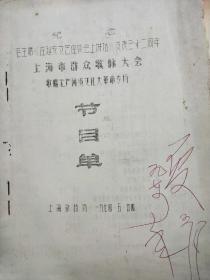 纪念毛主席在<在延安文艺座谈会上讲话﹥发表三十二周年上海市群众歌咏大会歌唱无产阶级文化大革命专场节目单(油印本)16开附节目单一份(夏衍家留出