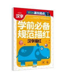 Win赢在起点-学前必备规范描红 汉字描红  3-6岁幼小衔接天天练习基础教材幼儿园中大班入学准备