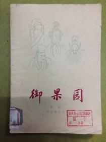 1959年1版1印【御果园】京剧----北京宝文堂书店出版