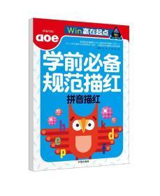 Win赢在起点-学前必备规范描红 拼音描红   3-6岁幼小衔接天天练习基础教材幼儿园中大班入学准备