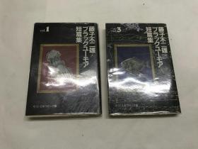藤子不二雄Aブラックユ-モア短篇集  两册合售