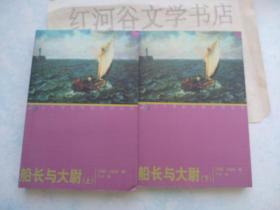 二十世纪外国文学丛书--船长与大尉(上下册,新版)