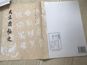 散氏盘虢季子白盘铭文、毛公鼎铭文、大盂鼎铭文(3本合售)