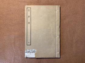 二十四史百衲本 旧唐书 五 卷十七、十八 一厚册