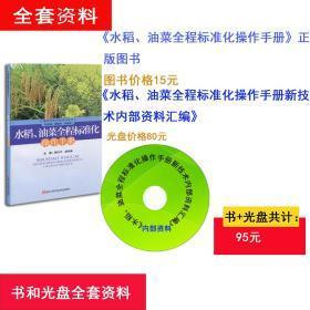 水稻、油菜全程标准化操作手册    一、生产管理年历 二、主要农事管理 三、品种介绍 四、主要生产技术 五、肥料使用建议 六、病虫害防治建议