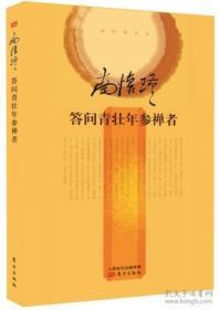 答问青壮年参禅者(精装)(南怀瑾作品)   南怀瑾讲述  东方出版社