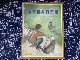 渔夫和海豹姑娘(全新库存书,大缺本)