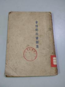 民国旧书:鲁迅全集·单行本:会稽郡故书杂集(1946年)