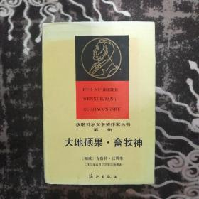 获诺贝尔文学奖作家丛书(第二辑):大地硕果.畜牧神(精装.一版一印)
