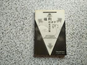 麦克米伦经济学前沿问题丛书(10):福利经济学前沿问题 有少量划线 不影响阅读