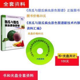 西瓜与甜瓜病虫原色图谱   一、西瓜与甜瓜病害  二、西瓜与甜瓜虫害