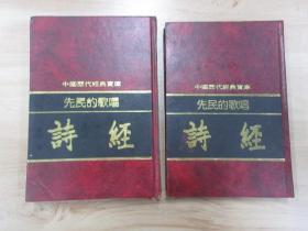 中国历代经典宝库  先民的歌唱  诗经 (上下册) 共2本合售   硬精装