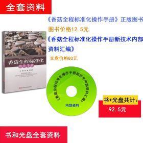香菇全程标准化操作手册    一、生产管理年历  二、主要农事管理  三、主导品种 四、主要生产技术 五、投入品使用建议 六、病虫害防治建议