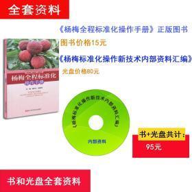 杨梅全程标准化操作手册  一、生产管理年历 二、主要农事管理 三、品种介绍 四、主要生产技术 五、肥料使用建议 六、病虫害防治建议