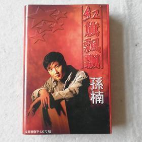孙楠~红旗飘飘磁带唱片