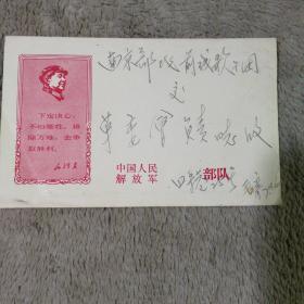 文革老信封 有原信件 (南京部队前线歌舞团 内部转交,未邮寄)