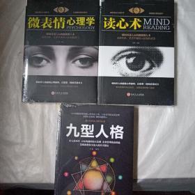 微表情心理学十读心术十九型人格 (三本合售)
