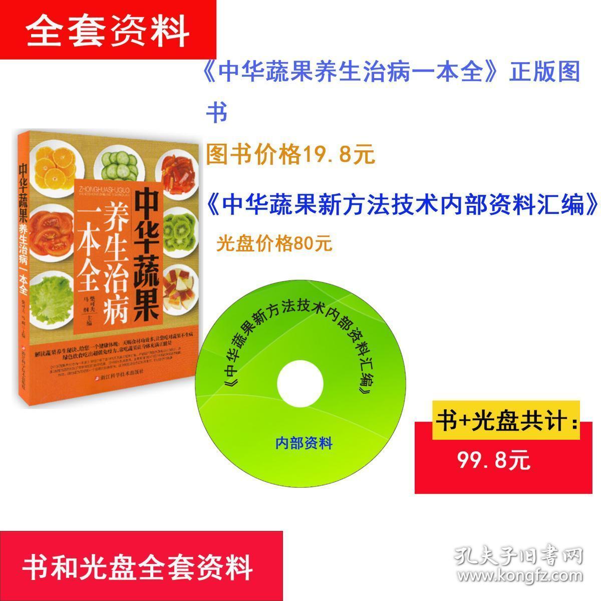 中华蔬果养生治病一本全   作者:柴可夫  书号ISBN:9787534164637