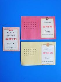 1957年南京徐荫生同志体育证书三张合卖 《劳动卫国体育制度证明书-一级测验及格》《劳动卫国体育制度证明书-二级测验及格》《冬季长跑成绩证明书》