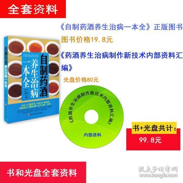 自制药酒养生治病一本全   作者:马纲,代民涛  书号ISBN:9787534164583