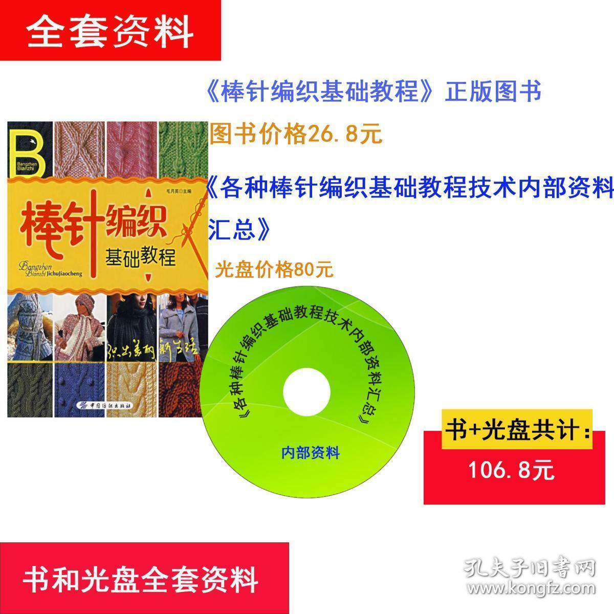 棒针编织基础教程   作者:  毛月英   ISBN:  978-7-5064-4555-9