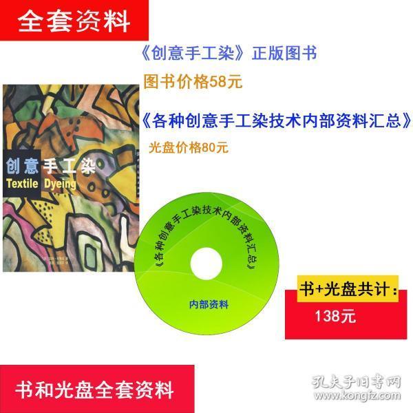 创意手工染   作者:  [美]布鲁顿 陈英 张丽泽译     ISBN:  978-7-5064-4670-9