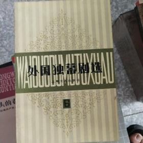 外国独幕剧选 6 (一版一印 印量650册 施蜇存编)