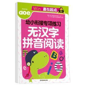 Win赢在起点-幼小衔接专项练习 无汉字拼音阅读 拼音认读拼读教材训练册3-4-5-6岁儿童启蒙教学 幼儿园