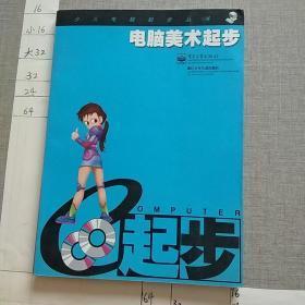 电脑美术起步——少儿电脑起步丛书