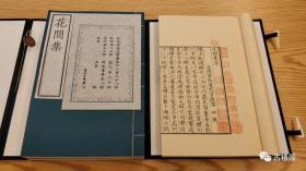 雕版宋本《花间集》墨印本(套红章),70套编号本,檀皮陈年老宣纸刷印,蓝布函套