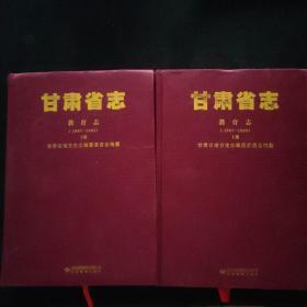 甘肃省志 教育志  上下两册