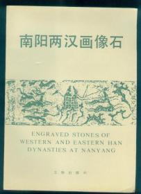 16开摄影画册《南阳两汉画像石》内有画像石图片297幅