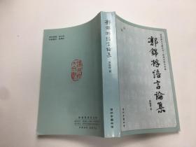 郭锦桴语言论集