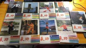 气功 1988年9本合售(缺少1  2 5期三本)