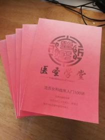 李成卫  沈氏女科100讲