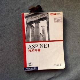 ASP.NET 技术内幕