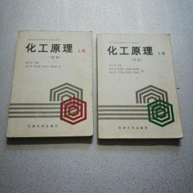 化工原理新版(上下册)