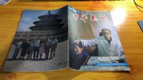 中华气功 1984年4月