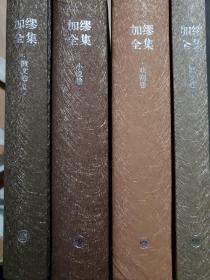 加缪全集4卷