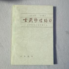 1949—1981 古籍整理编目 古籍整理出版规划小组 编 中华书局出版