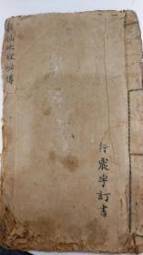 郭仙地理秘传 手稿孤本地理秘籍