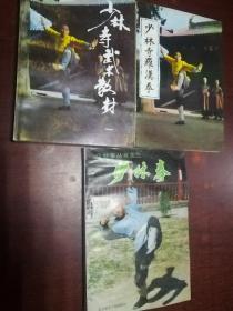 少林寺拳法。三册